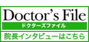 井上宏一インタビュー