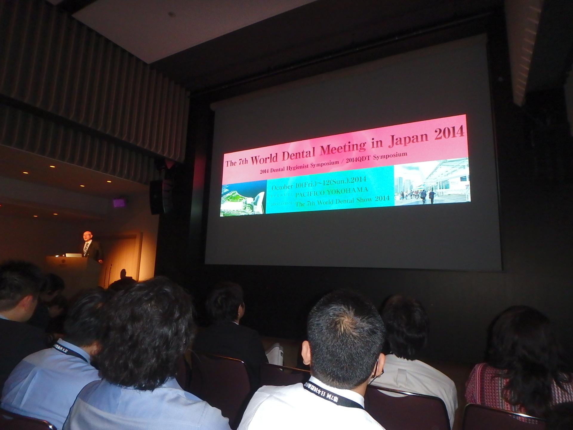 第7回 日本国際歯科大会 参加してきました!