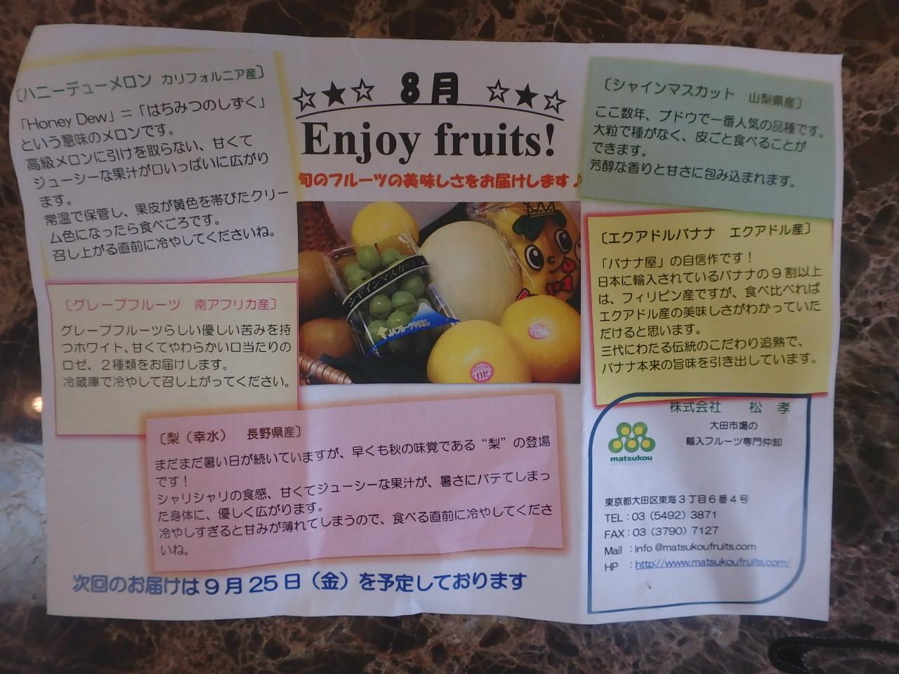 毎月、恒例のフルーツ
