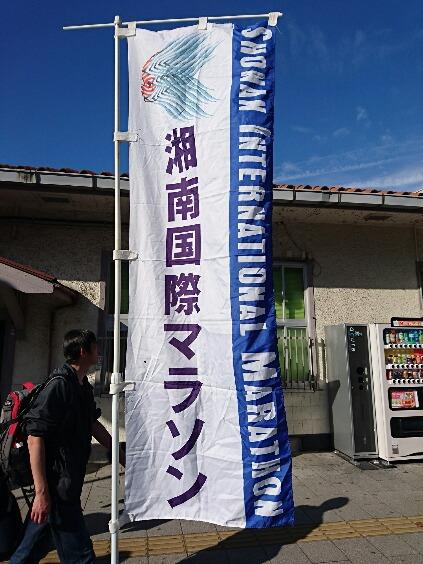 第11回湘南国際マラソン出場しました!