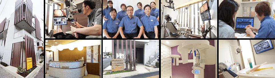 藤沢の井上歯科医院